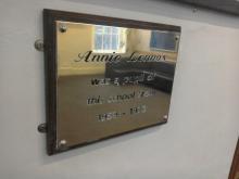 Plaque to Annie Lennox